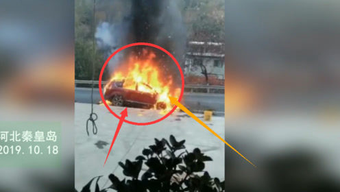 危险!河北秦皇岛一辆红色轿车开着开着自燃了