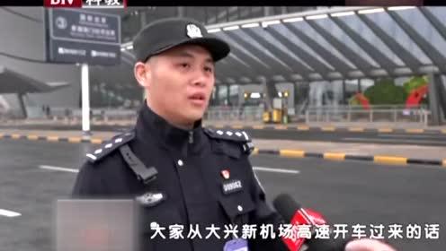 """新机场变""""景点""""民警发出安全提示"""