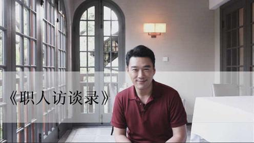 王耀庆:太多人为了符合别人的期待在生活