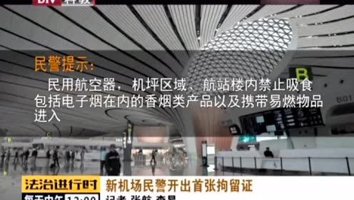 新机场民警开出首张拘留证