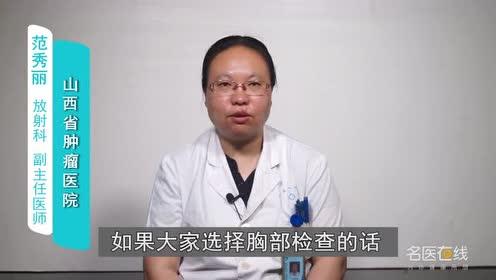 胸部检查最好的方法是CT还是胸片