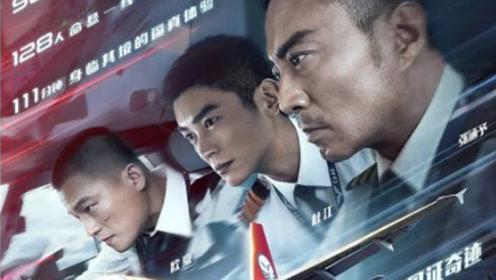 《中国机长》票房超《速8》 进电影影史票房前十