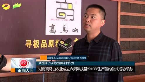 """湖南高马山农业成立六周年庆暨""""9103""""生产签约仪式成功举办"""