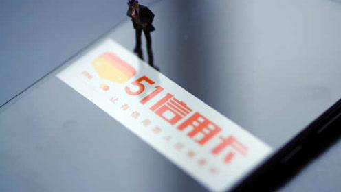 51信用卡创始人孙海涛致歉:我们行为过激,非常自责