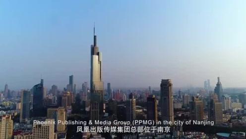 WHO IS PHOENIX?在凤凰出版传媒的国际版大片,邂逅她!