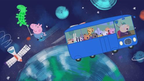 蜜熊小姐的校车凭空消失 大家竟然穿越到了外太空意外获得超能力