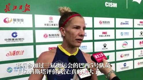巴西女篮队员说,武汉真的太大了!