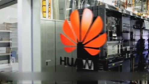 华为高级副总裁:美企有兴趣买华为5G技术 早期谈判已开始