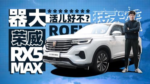 """一台SUV 除了""""器大""""还有啥?寅哥试荣威RX5 MAX - 技术寅"""