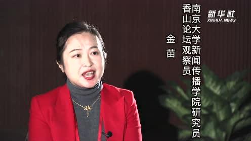 香山论坛·青年说|金苗:打造国际安全治理的思想共同体