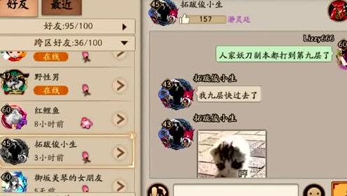 阴阳师:和蠢萌徒弟的日常对话