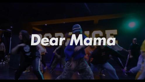 重庆龙酷街舞青年Hip hop班舞蹈展示Dear mama