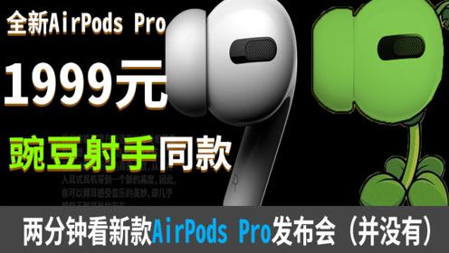 科技美学发布会 2分钟看完新款AirPods Pro发布 售价1999