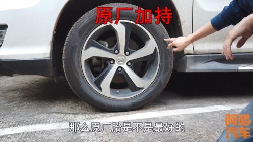 汽车原厂胎和替换胎哪个更好?老司机告诉你真实情况,换胎不纠结