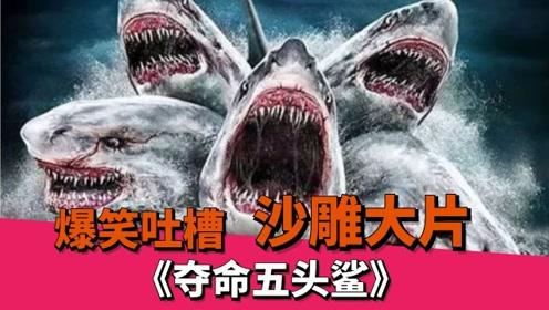 【周星星吐槽】比基尼妹子大战鲨鱼,还学闰土用钢叉(二)