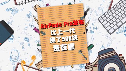 AirPods Pro发布:比上一代贵了500块,贵在哪?