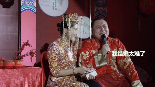 当了七次伴郎的新郎婚礼上大哭:结婚太难了,做梦都想着这一天!