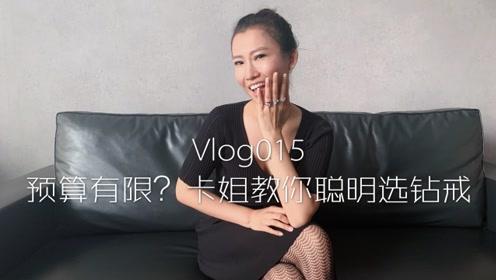 卡姐卡米拉的Vlog015 预算有限?卡姐教你聪明选钻戒