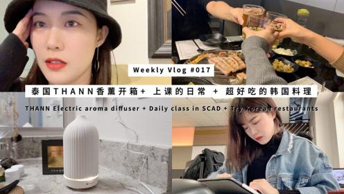 Weekly Vlog 17:泰国香薰开箱+上课的日常+好吃的韩国料理