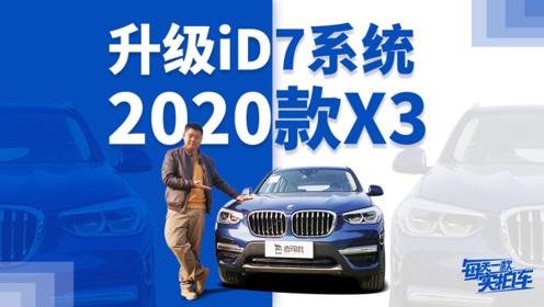 实拍车:升级ID7系统 配置小幅升级 2020款宝马X3静态体验