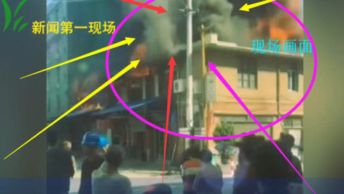 福州一民房突发起火 消防接警后迅速赶赴现场救援