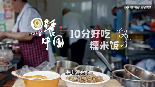 早餐中国2 | 只要4块钱的糯米饭,却10分好吃