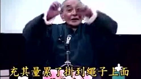 南怀瑾:智者大师般舟三昧!