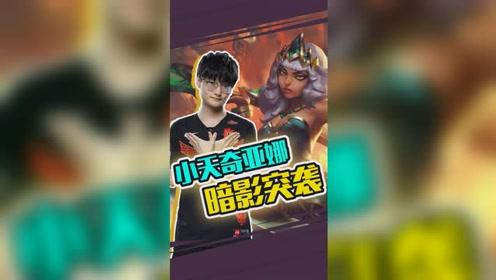 S9半决赛:FPX野王重临 小天再现暗影突袭