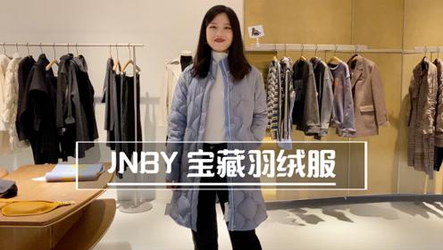 JNBY羽绒服,陪你温暖过冬~