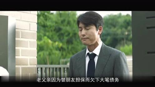韩国电影《证人》实力派演员郑雨盛最新力作!