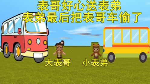 迷你世界:大表哥好心送小表弟,调皮小表弟把表哥的车给开走了!