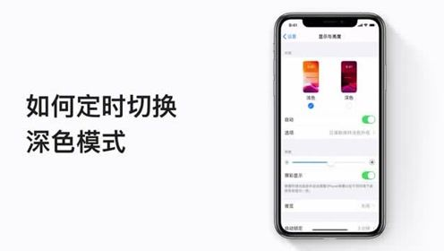 iOS 13如何定时切换深色模式?