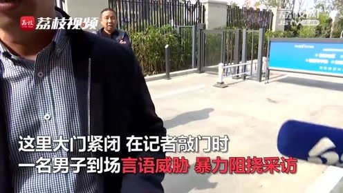 记者节当天,他帮人维权遭暴力阻挠:就要打你,干嘛!