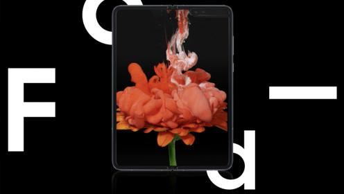 三星Galaxy Fold国行版确认11月8日发,售价15999元
