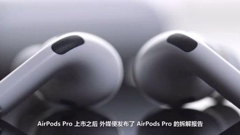 电池大变样 AirPods Pro 拆解报告