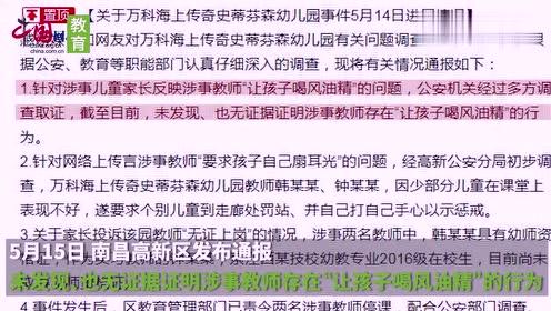 官方通报幼儿园风油精事件:未发现喂食,存在打手惩戒