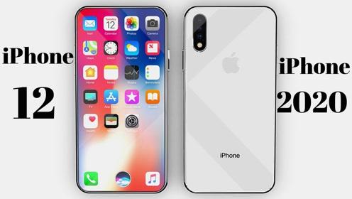 三年一大改!iPhone12有多香?最新爆料来了!