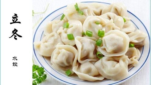 立冬不端饺子碗,冻掉耳朵没人管,你知道立冬为什么要吃饺子吗?