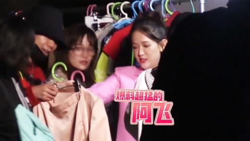 陈乔恩片场变身造型师,选衣搭配一把抓透露品味不凡