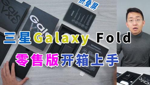 科技美学直播 Samsung Galaxy Fold零售版开箱体验