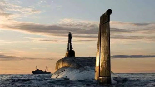 俄罗斯艘核潜艇突然消失,再次挺进美国近海,释放强烈信号