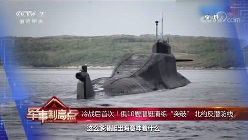 """冷战后首次!俄10艘潜艇演练""""突破""""北约反潜防线"""