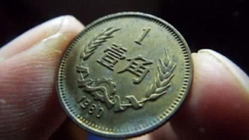 不用的硬币收藏起来,最值钱的一角硬币达3800元,家里有的赚大了