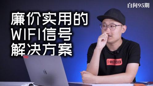 「白问 NO.95期」实用WIFI信号解决方案 CC9Pro屏幕问题