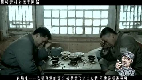 李云龙全剧唯一喝真酒的戏,楚云飞说出实情,网友:不愧是老戏骨