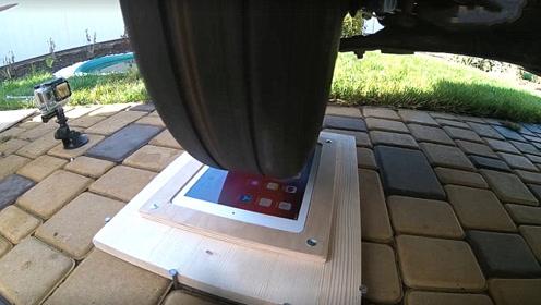 土豪把iPad放到汽车轮下磨擦,结果会怎样?画面不忍直视!