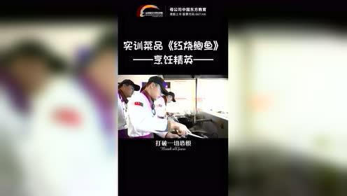 山东新东方烹饪精英专业实拍实训课堂——《红烧鲫鱼》