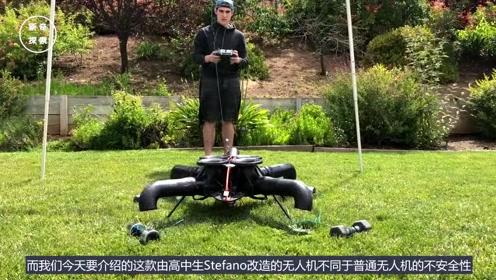 高中生发明首个无桨叶无人机,号称世界上最安全的,现在申请专利