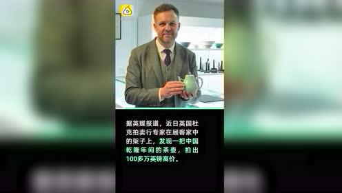 英国拍出百万英镑乾隆官窑茶壶,原主人以为是普通装饰物