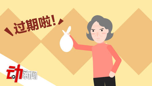 """女子连10天购买2元过期面粉获赔万元 律师:食药领域不限制""""知假买假"""""""